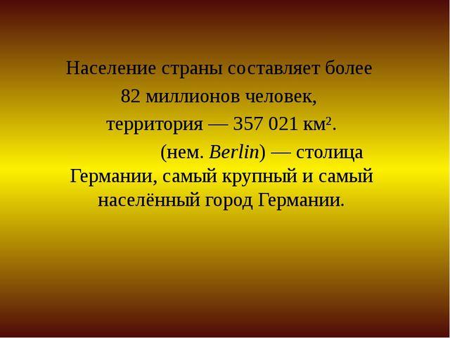 Население страны составляет более 82 миллионов человек, территория— 357 021...