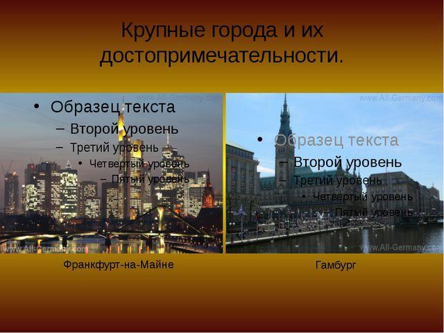 Крупные города и их достопримечательности. Франкфурт-на-Майне Гамбург