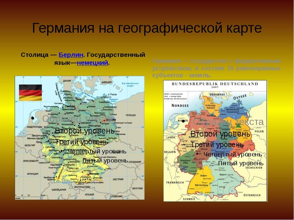 Германия на географической карте Столица— Берлин. Государственный язык—немец...