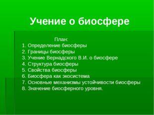 Учение о биосфере План: 1. Определение биосферы 2. Границы биосферы 3. Учение