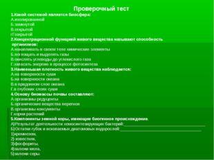 Проверочный тест 1.Какой системой является биосфера: А.изолированной Б.замкн