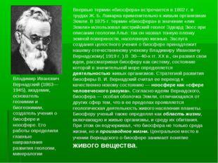 Впервые термин «биосфера» встречается в 1802г. в трудах Ж. Б. Ламарка примен
