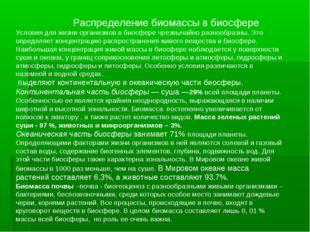 Распределение биомассы в биосфере Условия для жизни организмов в биосфере чр