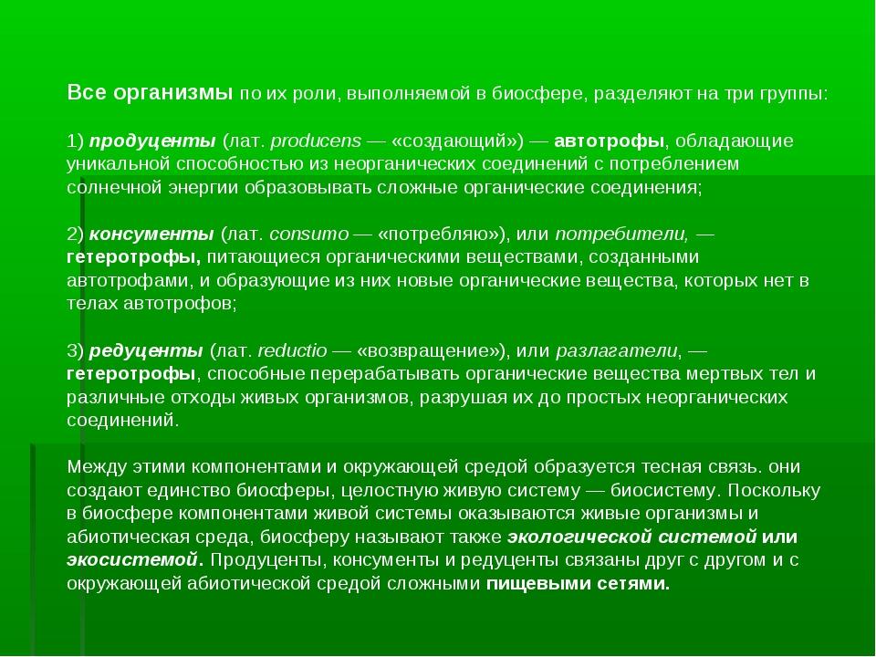 Все организмы по их роли, выполняемой в биосфере, разделяют на три группы: 1)...
