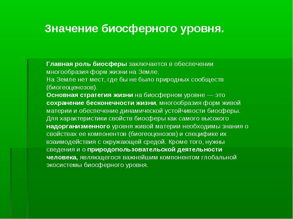 Главная роль биосферы заключается в обеспечении многообразия форм жизни на Зе...