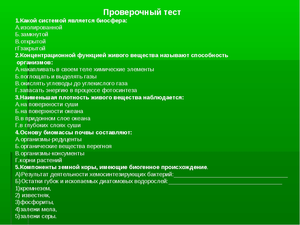 Проверочный тест 1.Какой системой является биосфера: А.изолированной Б.замкн...