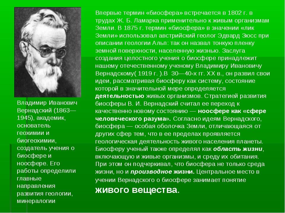 Впервые термин «биосфера» встречается в 1802г. в трудах Ж. Б. Ламарка примен...