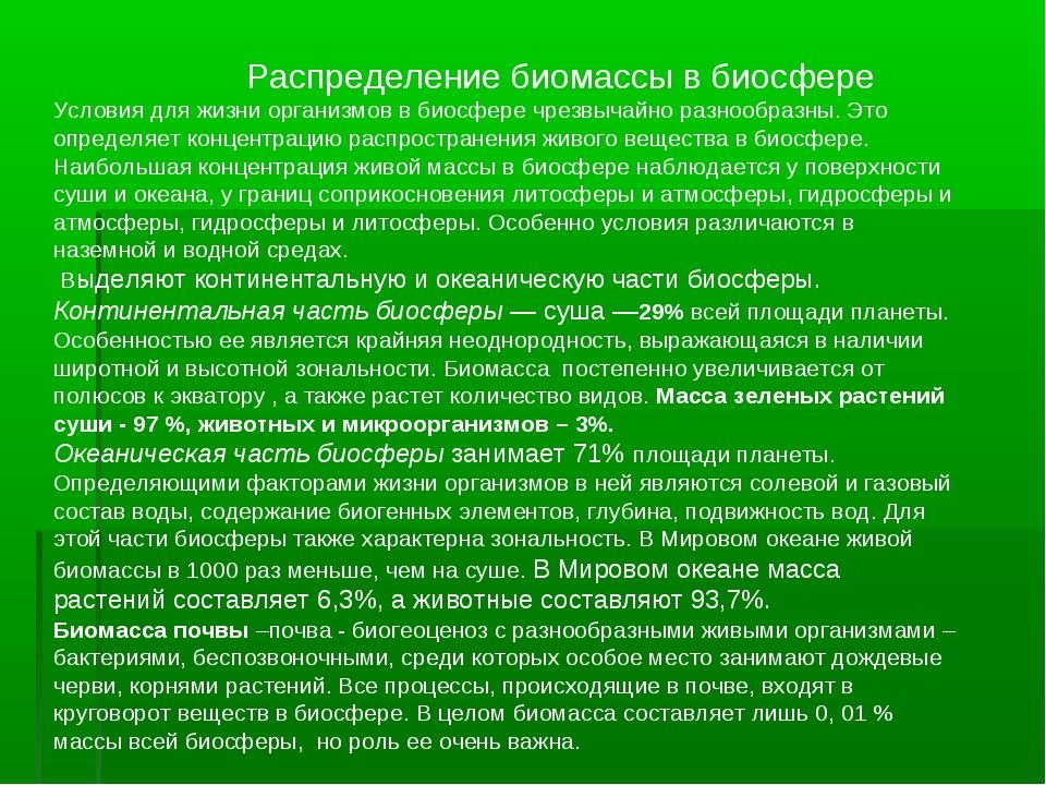 Распределение биомассы в биосфере Условия для жизни организмов в биосфере чр...