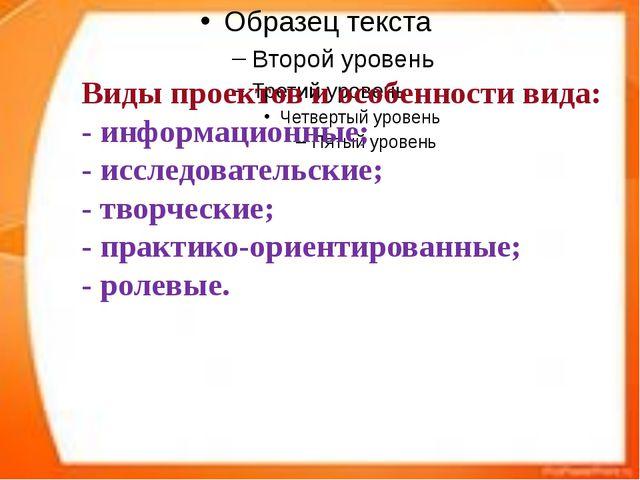 Виды проектов и особенности вида: - информационные; - исследовательские; - тв...