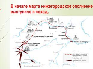 В начале марта нижегородское ополчение выступило в поход.