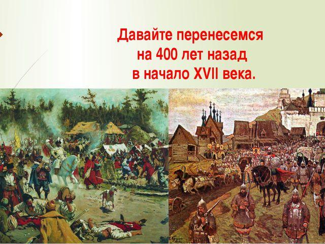 Давайте перенесемся на 400 лет назад в начало XVII века.