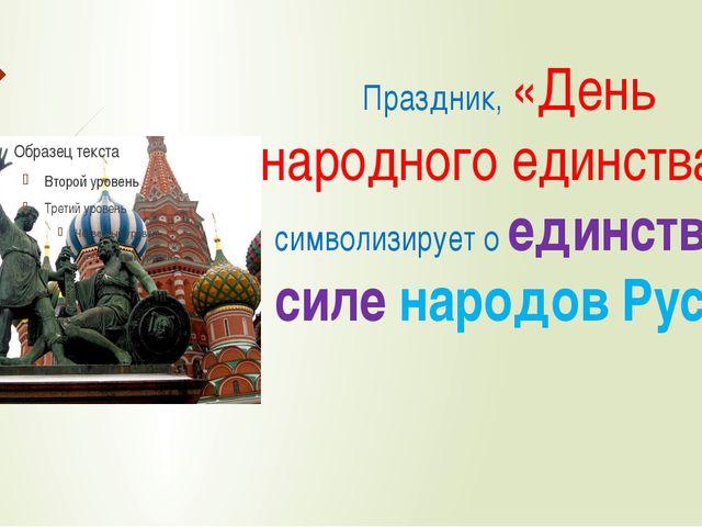 Праздник, «День народного единства», символизирует о единстве и силе народов...