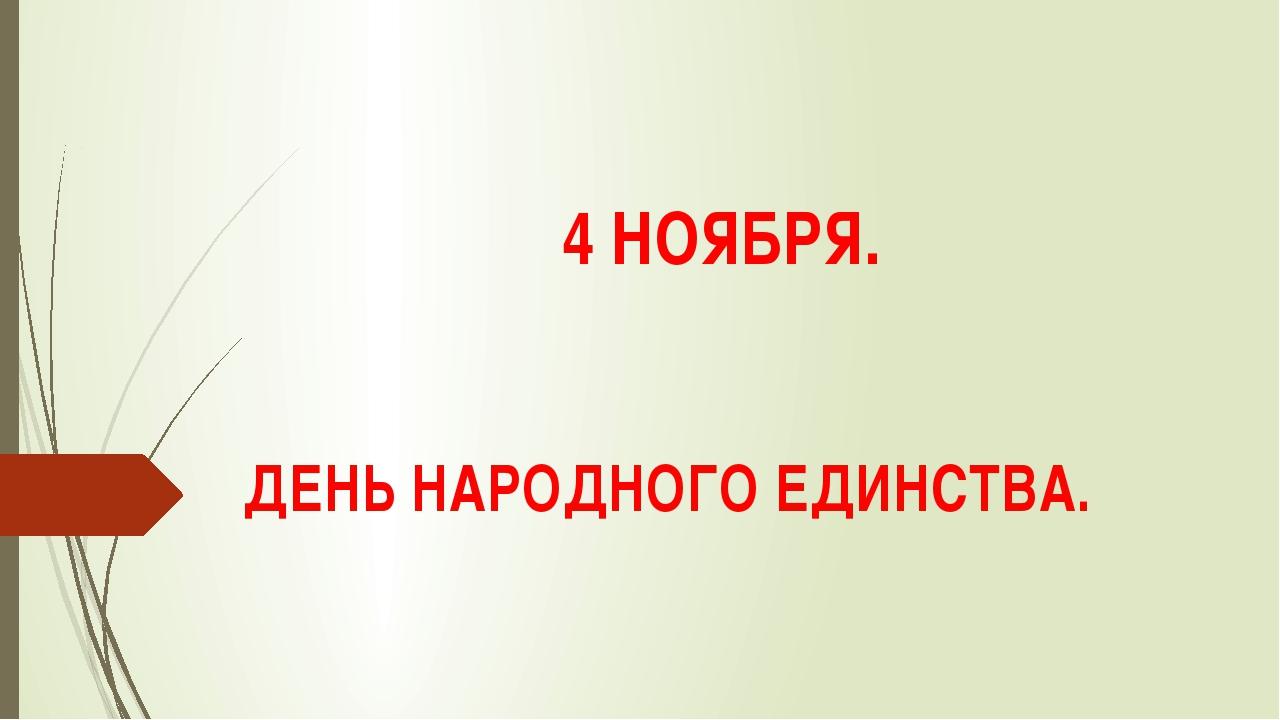 4 НОЯБРЯ. ДЕНЬ НАРОДНОГО ЕДИНСТВА.