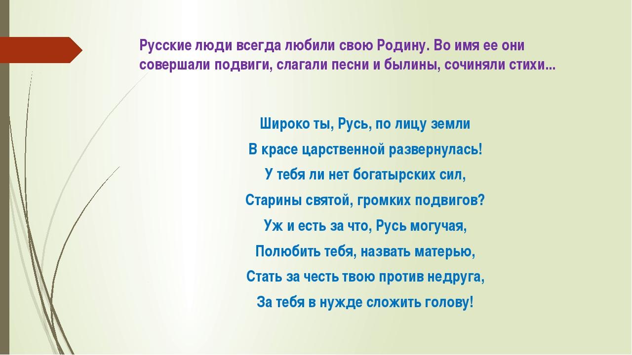 Русские люди всегда любили свою Родину. Во имя ее они совершали подвиги, слаг...