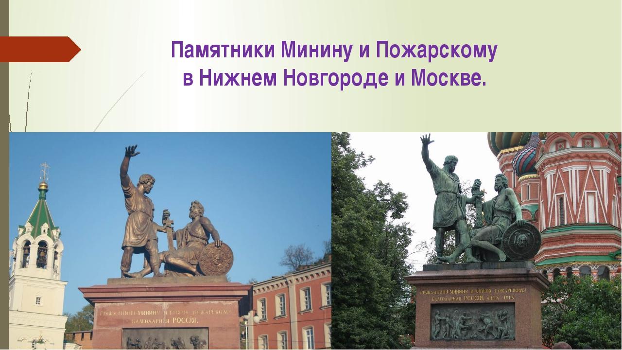 Памятники Минину и Пожарскому в Нижнем Новгороде и Москве.