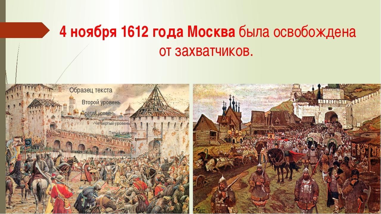 4 ноября 1612 года Москва была освобождена от захватчиков.