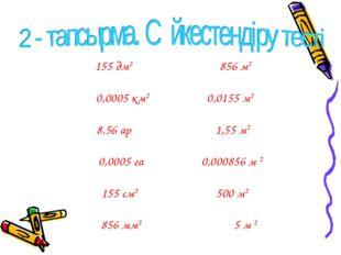 155 дм2 856 м2 0,0005 км2 0,0155 м2 8,56 ар 1,55 м2 0,0005 га 0,000856 м 2 15