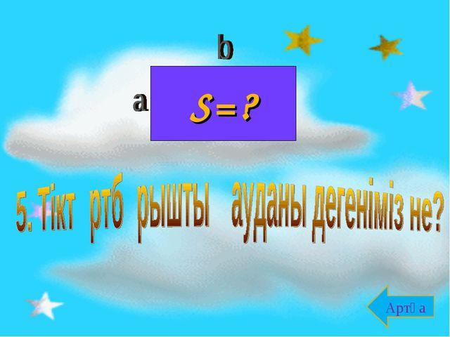 S=? Артқа