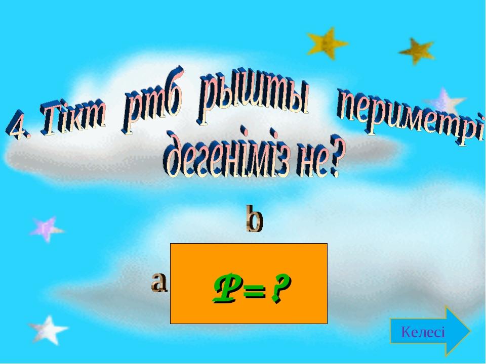 P=? Келесі