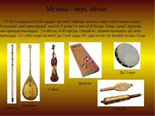 Музыка өнері, айтыс XVIII ғасырдағы қазақтардың рухани өмірінде музыка өнері