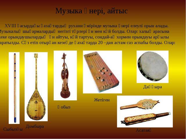 Музыка өнері, айтыс XVIII ғасырдағы қазақтардың рухани өмірінде музыка өнері...