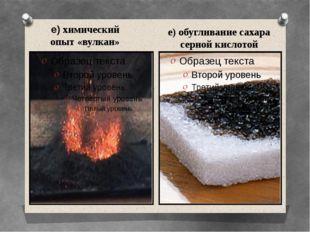 е) химический опыт «вулкан» е) обугливание сахара серной кислотой