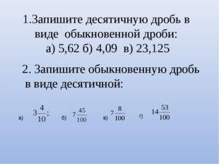 Запишите десятичную дробь в виде обыкновенной дроби: а) 5,62 б) 4,09 в) 23,12