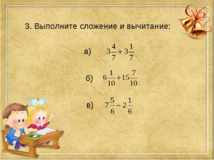 3. Выполните сложение и вычитание: а) б) в)