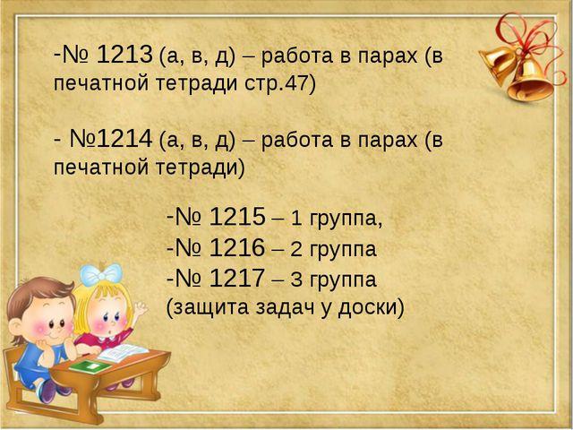 № 1213 (а, в, д) – работа в парах (в печатной тетради стр.47) - №1214 (а, в,...