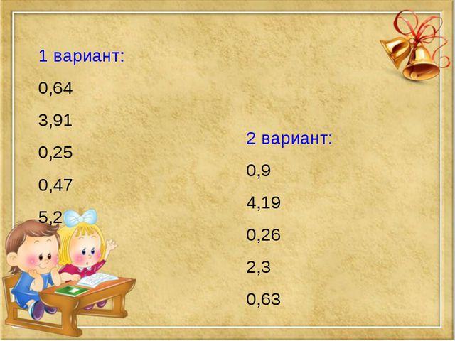 1 вариант: 0,64 3,91 0,25 0,47 5,2 2 вариант: 0,9 4,19 0,26 2,3 0,63