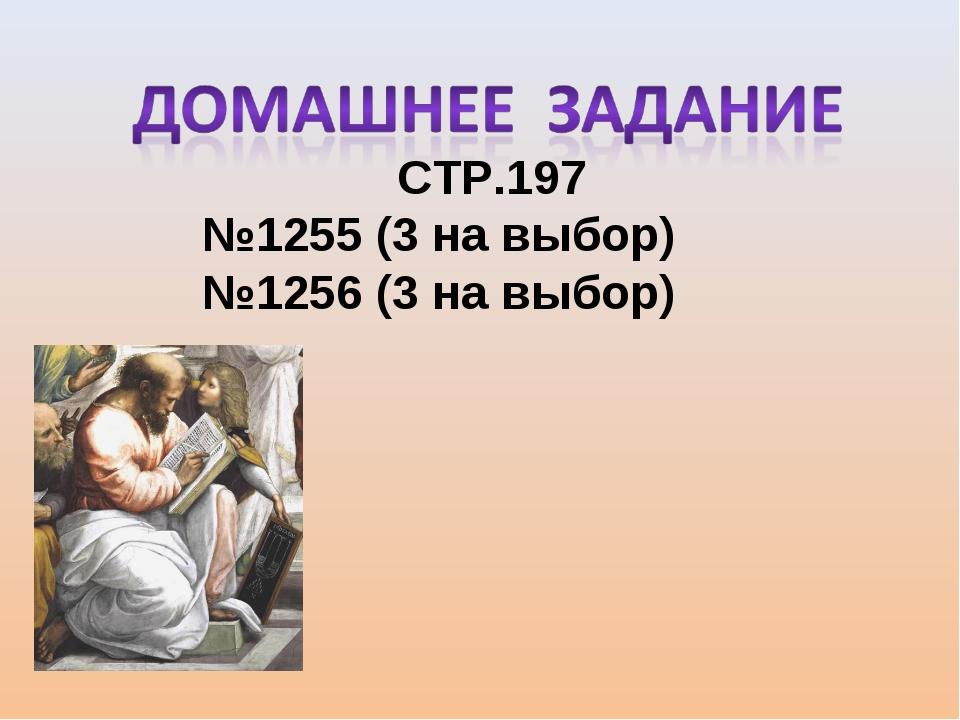 СТР.197 №1255 (3 на выбор) №1256 (3 на выбор)