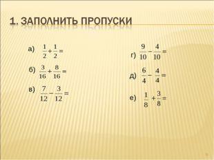 * а) б) в) г) д) е)