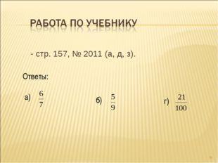 - стр. 157, № 2011 (а, д, з). * а) б) г) Ответы: