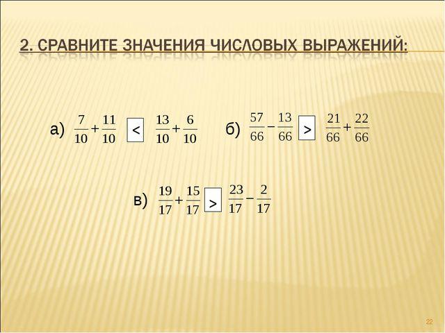 * а) б) в) < > >