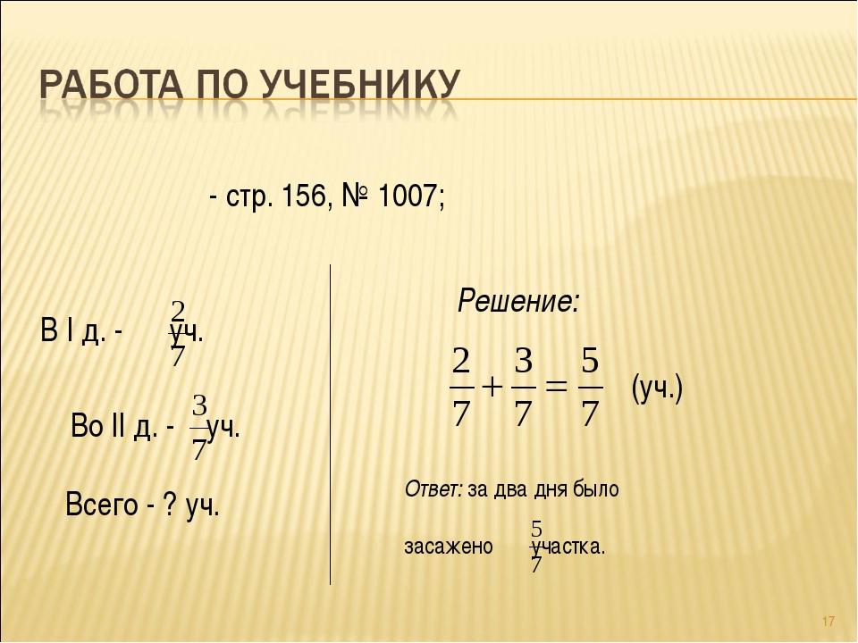 * - стр. 156, № 1007; В I д. - уч. Во II д. - уч. Всего - ? уч. (уч.) Решение...