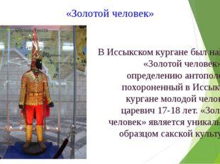 «Золотой человек» В Иссыкском кургане был найден «Золотой человек». По опреде