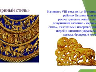 «Звериный стиль» Начиная с VIII века до н.э. В степных районах Евразии получи