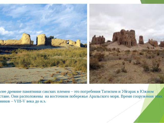 Наиболее древние памятники сакских племен – это погребения Тагискен и Уйгарак...