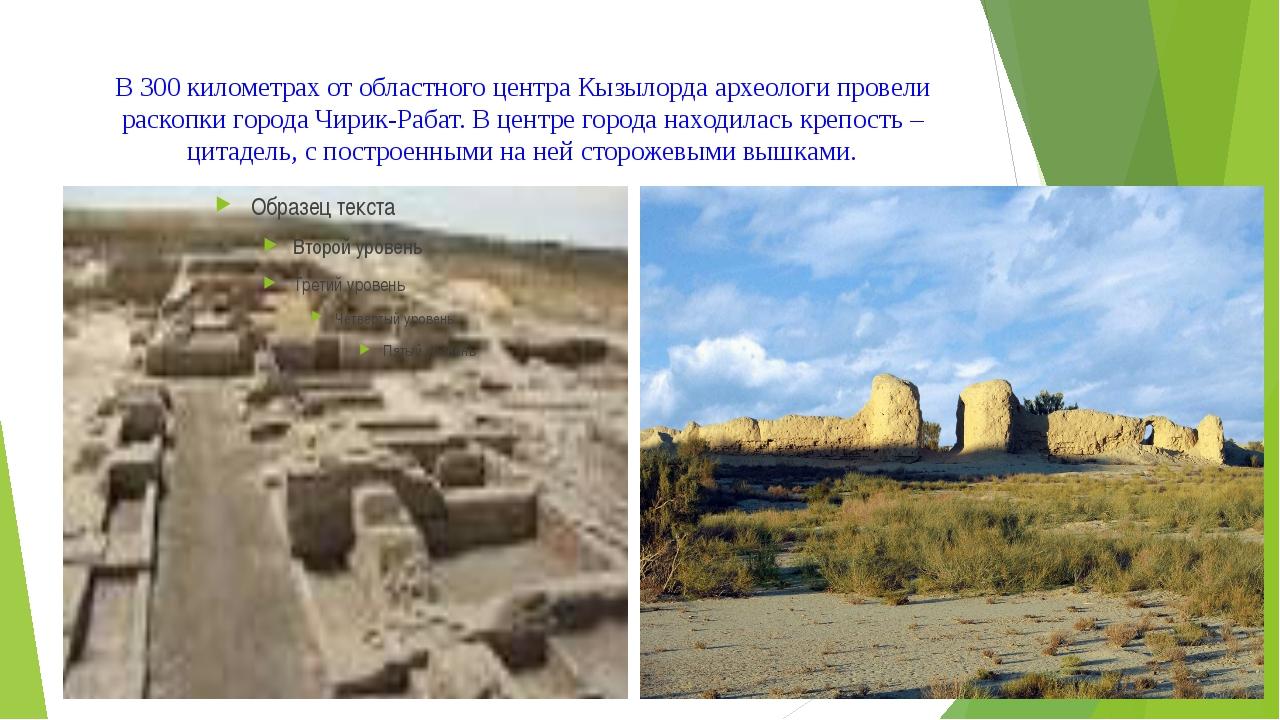В 300 километрах от областного центра Кызылорда археологи провели раскопки го...