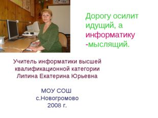 Учитель информатики высшей квалификационной категории Липина Екатерина Юрьевн