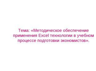Тема: «Методическое обеспечение применения Excel технологии в учебном процесс