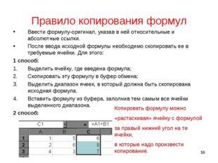 * Правило копирования формул Ввести формулу-оригинал, указав в ней относитель