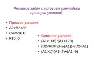 Решение задач с условием (методика пpовеpки условия) Простое условие A2>B2+3