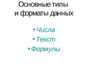 Основные типы и форматы данных Числа Текст Формулы