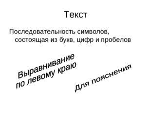 Текст Последовательность символов, состоящая из букв, цифр и пробелов