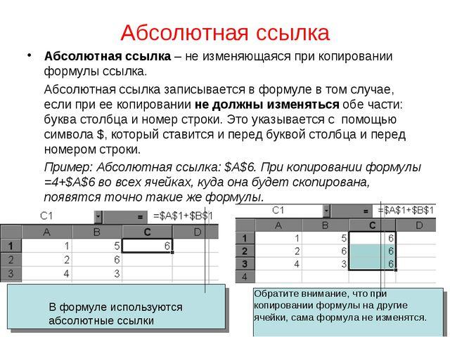 * Абсолютная ссылка Абсолютная ссылка – не изменяющаяся при копировании форму...