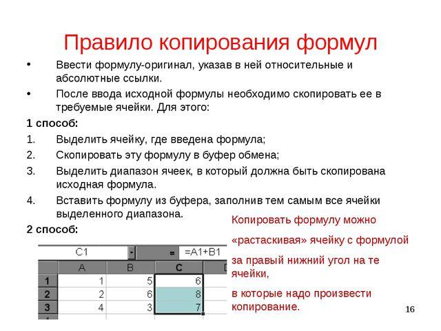 * Правило копирования формул Ввести формулу-оригинал, указав в ней относитель...