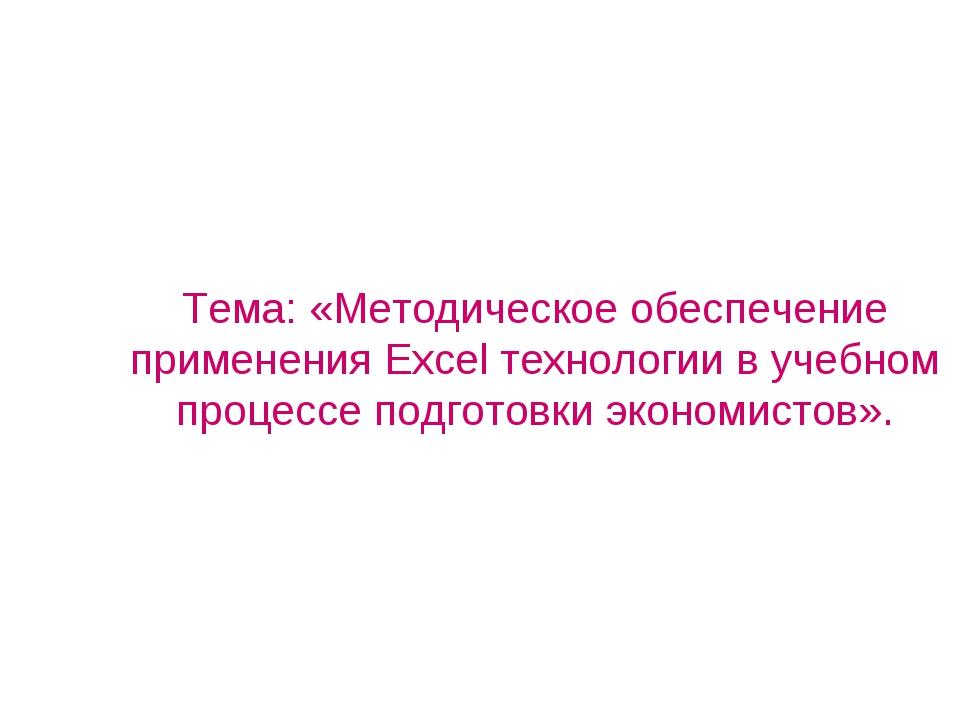 Тема: «Методическое обеспечение применения Excel технологии в учебном процесс...