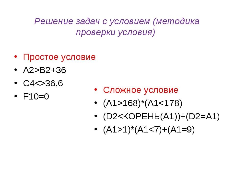 Решение задач с условием (методика пpовеpки условия) Простое условие A2>B2+3...