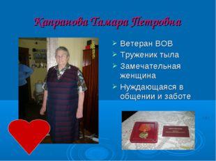 Капранова Тамара Петровна Ветеран ВОВ Труженик тыла Замечательная женщина Нуж